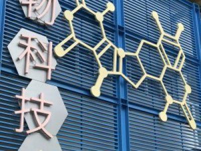 生物科技系
