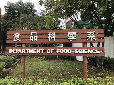 食品科學系